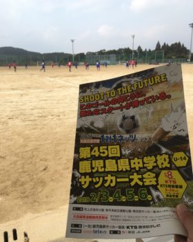 鹿児島県中学校U-14サッカー大会