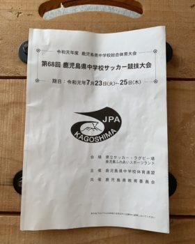 第68回鹿児島県中学校サッカー競技大会