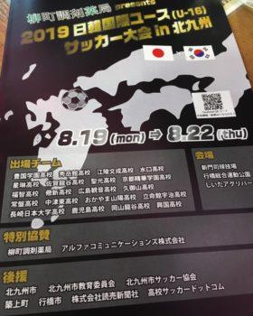 2019日韓国際ユース(U-16)サッカー大会in北九州様